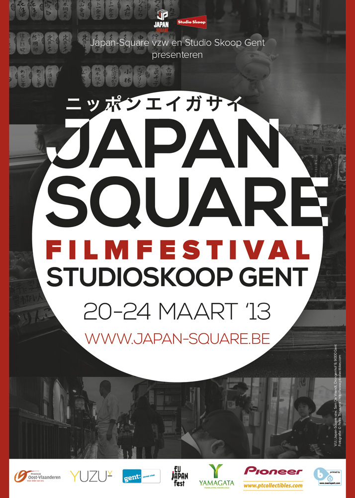 Japan Square Filmfestival 2013