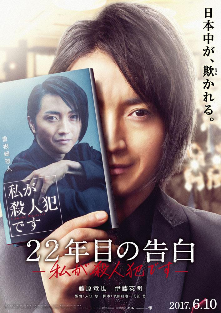 poster-Memoirs-of-a-Murderer