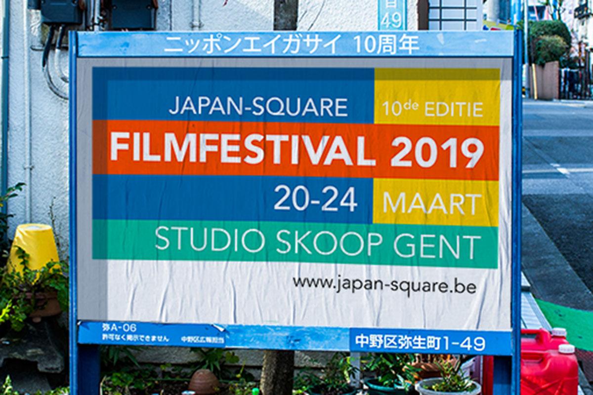 Film Programma 2019